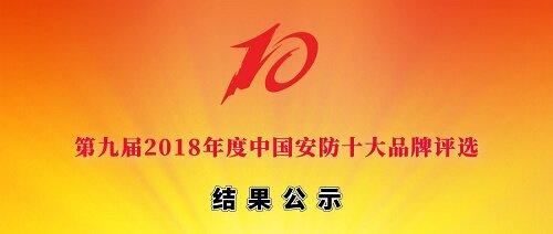 第九屆2018中國秒速赛车开奖网十大品牌評選結果公示