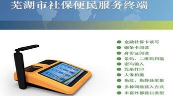 德生科技:芜湖市成为全国第三代社会保障卡惠民服务一卡通试点城市