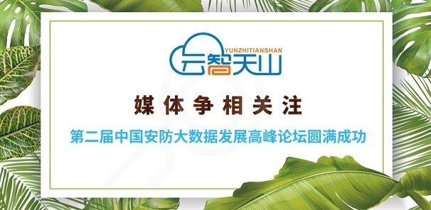 """主流媒体持续关注""""云智天山""""第二届中国安防大数据发展高峰论坛"""