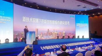 第四届新型智慧城市建设创新实践大会 高新兴创新撬动新发展
