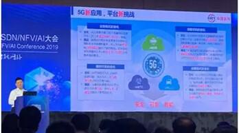 烽火通信:电信级云平台是5G云化战略支点