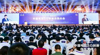 高新兴加入中国电信5G创新合作伙伴计划