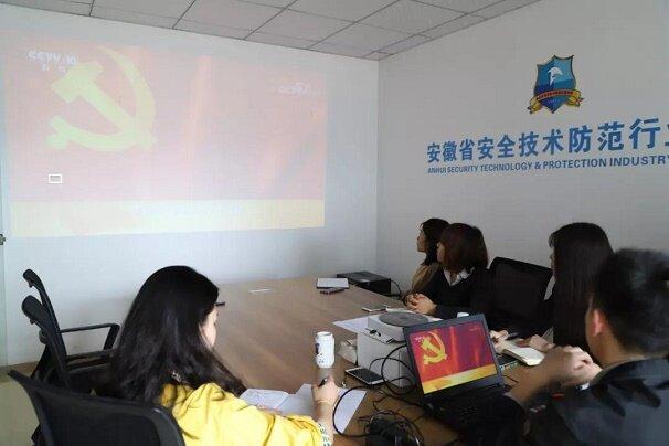 安徽安协开展纪念五四运动100周年党?#20998;?#35782;学习交流会