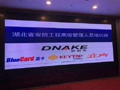 2019年湖北省安防工程企業高級管理人員培訓班成功召開