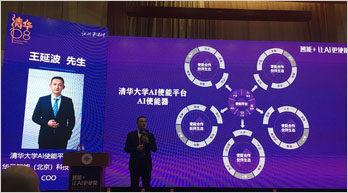 清華大學發布AI使能平臺 五大維度輸出加速AI落地應用