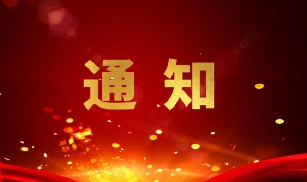 广东省国家标准《安全防范工程技术标准》培训报名