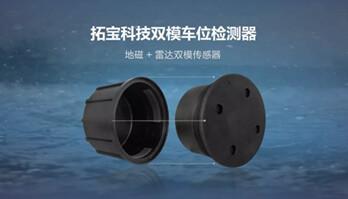 融合地磁和雷达检测技术 拓宝科技发布高性能LoRa/NB-IoT无线车位检测器