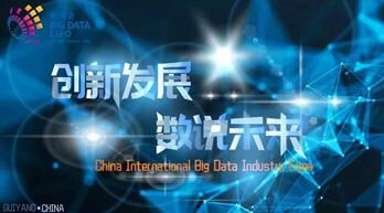 南威软件将联合控股公司深圳太极云软参展2019中国国际大数据产业博览会