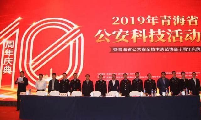 2019年青海省公安科技活动周暨青海省公共安全技术防范协会十周年庆典在西宁举行
