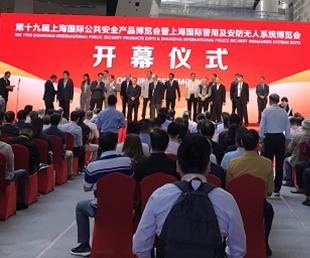 智慧安防+无人机 2019上海安博会精彩开幕
