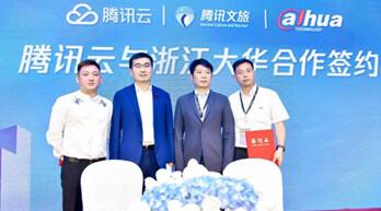 聚焦智慧文旅 大華股份與騰訊CSIG簽署戰略合作協議