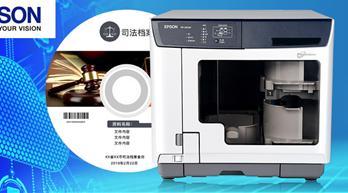 迪美视为视频监控光盘打印刻录提供解决方案