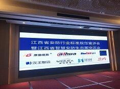 項目接洽會——2019年江西省安防行業標準宣講會暨江西省智慧安防生態圈交流會成功召開
