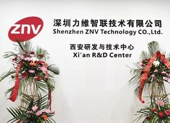 喬遷新址 ZNV力維西安研發中心開啟新征程