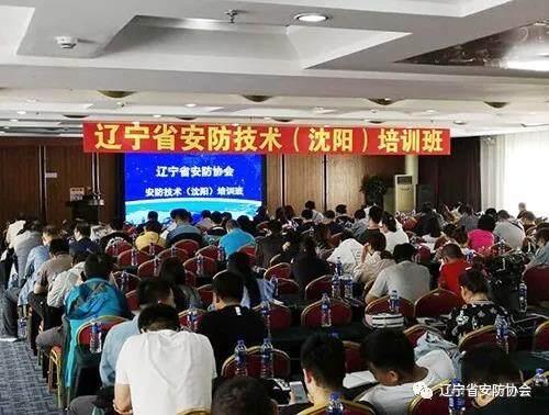遼寧省安防協會安防技術(沈陽)培訓班順利舉辦