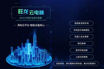 5G+AI 旺龍云電梯引領行業迭代發展