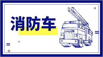 消防車依賴進口 國內企業如何占領高端市場?