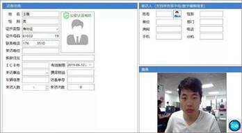 德生科技:訪客易+在線身份認證 無需擔心訪客信息泄露