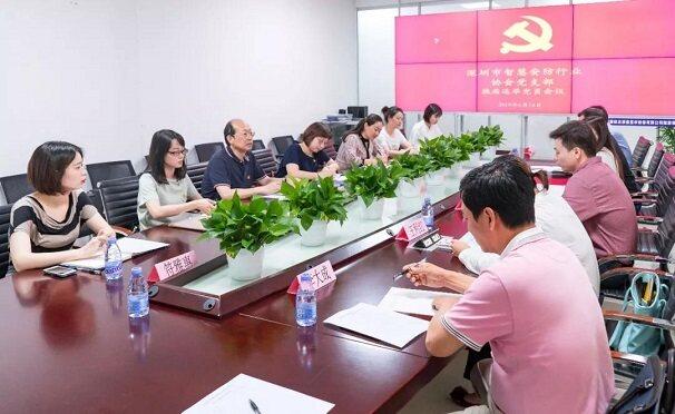 智安协党支部换届选举大会圆满召开