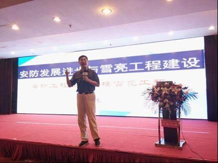 湖北安协受邀参加中国安防工程商(系统集成商)大会
