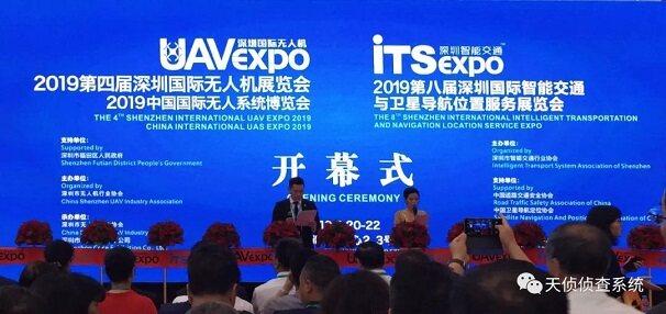 湖北安协无人机分会受邀参加深圳国际无人机展览会开幕式