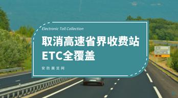 ETC应用于停车场的机遇与挑战