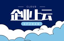 安防企业上云蔚为大观 开启服务新模式