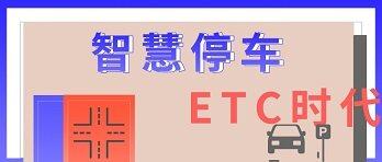 ETC或将引领智慧停车新时代 两大问题需先解决