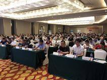 2019年四川省安防工程企业高级管理人员培训会成功举办
