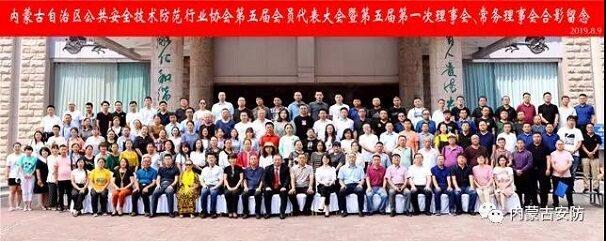 內蒙古安協第五屆會員代表大會暨第五屆理事會召開
