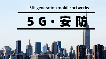 """""""5G+安防""""落地加速 智慧城市赋能遍地开花"""