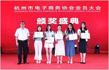 2019全球新電商大會盛大召開 杭城企業智涌錢塘共話未來
