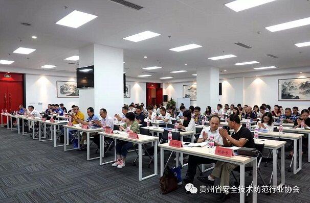 贵州安协第二届2019年第二次理事会顺利召开
