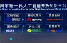 国家级人工智能开放创新平台扩容 用开源平台做能力引擎
