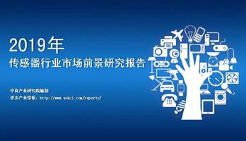2022年中国传感器市场规模将突破2500亿元