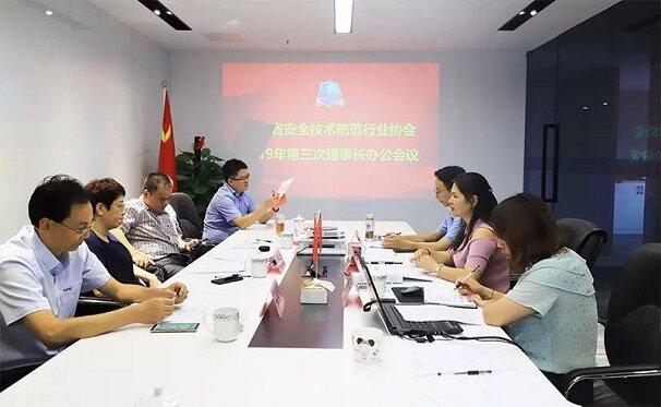 安徽安协2019年第三次理事长办公会顺利召开