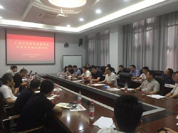 2019年上海技防专家组长工作会议顺利召开