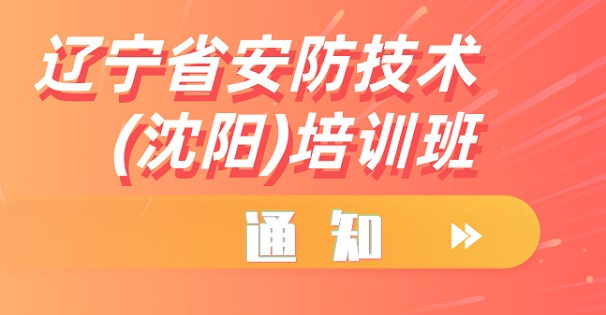 关于举办辽宁省安防技术(沈阳)培训班的通知