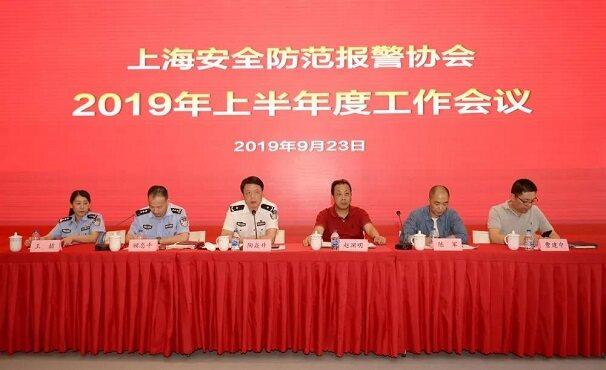 上海安防報警協會召開2019年上半年度工作會議