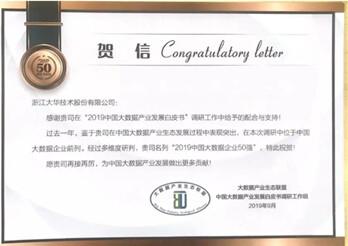 """大华股份成功蝉联""""中国大数据企业50强""""榜单"""