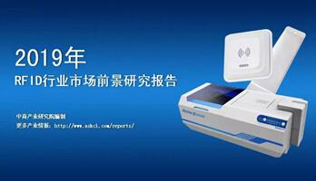 中商产业研究院:《2019年中国RFID行业市场前景研究报告》发布