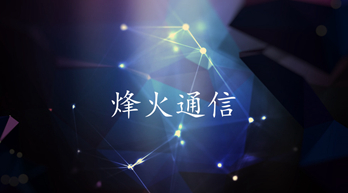 烽火助力�州金水�^市民公共文化服�栈�又行男畔⒒�建�O