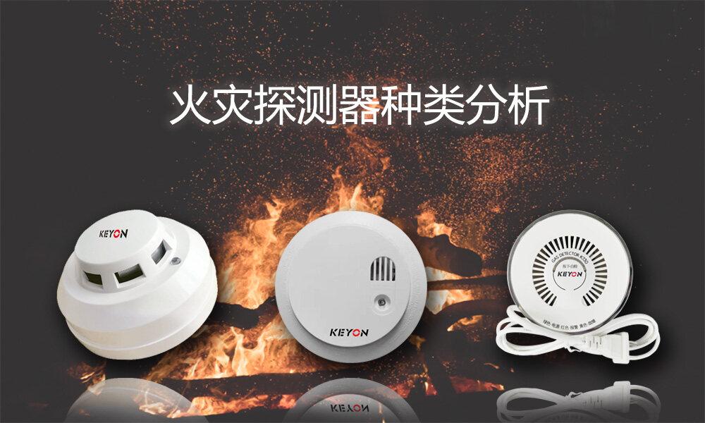 常见的三类火灾探测器分析!