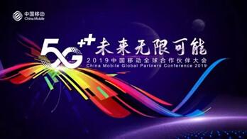 星网锐捷邀您共同开启5G广阔应用未来
