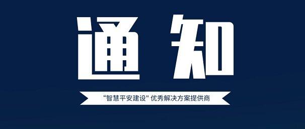 关于湖北省安防行业服务商和提供商推荐活动的通知