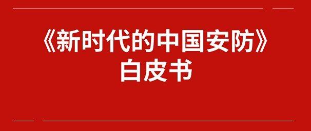 浙江安防协会发布《新时代的中国安防》 白皮书