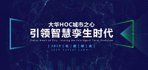 引领智慧孪生时代 大华HOC城市之心年度峰会隆重举行