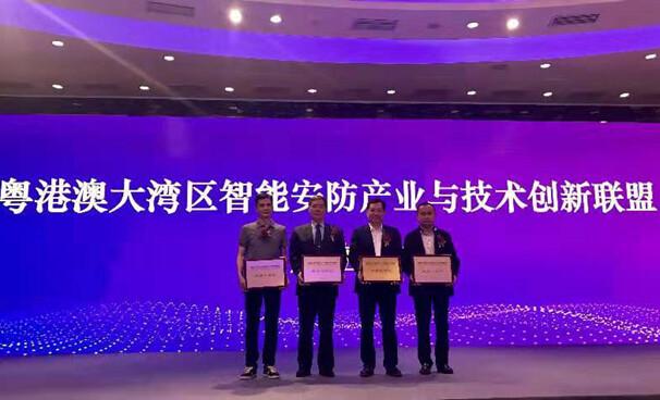 粤港澳大湾区安防联盟成立 紫为云清华AI使能平台亮相深圳先行示范区