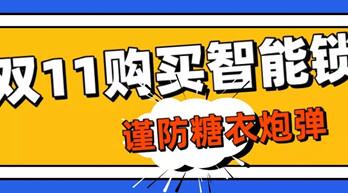 """双11选购智能门锁 如何避免""""糖衣炮弹""""?"""