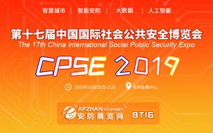 2019CPSE深圳安博會